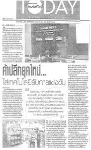 Retail NEXT Thailand Media Coverage - Post Today