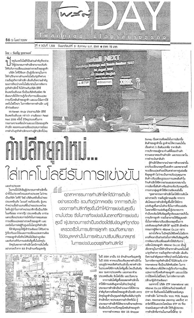 Retail NEXT Thailand Media Coverage - Post Today